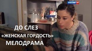 ПРЕМЬЕРА 2018 ДО СЛЕЗ «ЖЕНСКАЯ ГОРДОСТЬ» МЕЛОДРАМА  Русские сериалы 2018   мелодрамы новинки HD