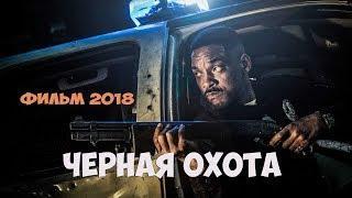 Лучшая фантастика 2018 «ЧЕРНАЯ ОХОТА» новинки, фильмы 2018 HD онлайн