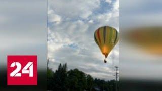 В США воздушный шар врезался в ЛЭП и взорвался - Россия 24