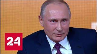 Путин: США поставили нас в один ряд с КНДР. Они нормальные люди или нет?