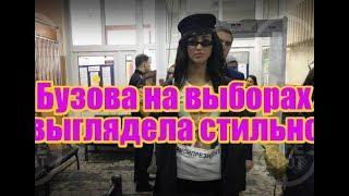 Ольга Бузова и на выборах выглядела стильно. Дом2 новости