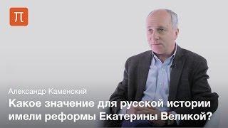 Реформы Екатерины Великой — Александр Каменский