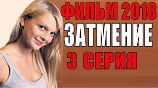 Затмение 3 серия Украинские мелодрамы Русские мелодрамы 2018 новинки, фильмы 2018 Сериалы 2018 HD