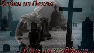 Страшные истории на ночь - Ночь на кладбище... Одному там страшно.Страшилки.