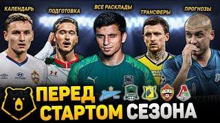 Главное перед возобновлением сезона РПЛ - ЦСКА, Ростов, Краснодар, Локомотив, Зенит