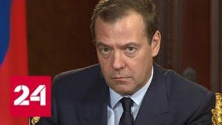 """Найти и наказать: Медведев требует к ответу виновных в неудачном пуске """"Союза"""" - Россия 24"""