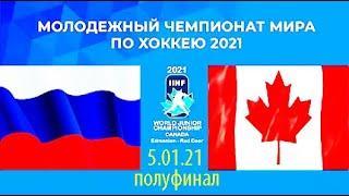 Канада — Россия, хоккей полуфинал МЧМ 2021 / Hockey U-20. Canada - Russia / Трансляция HD 05 02 2021