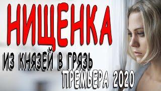 Грустно терять всё! - НИЩЕНКА - Русские мелодрамы 2020 премьеры, фильмы и сериалы