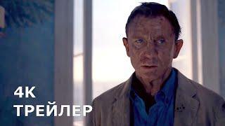 НЕ ВРЕМЯ УМИРАТЬ | NO TIME TO DIE [2020] – Русский трейлер #2 4К. Дэниэл Крэйг, Рами Малек!