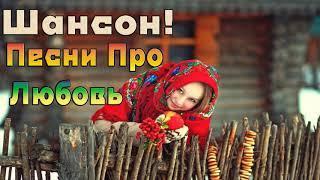Шансон 2020! Вот Сборник Самых Популярных Русских Песен 2020 Года ♫  Лучшая Русская Песня 2020 Года