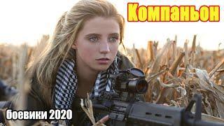 #боевики2020 #военныефильмы2020 @ Kомпаньон @ Русские Военные Фильмы 2020 Новинки HD 1080p 4k