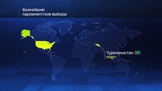 Россия 24 | 01.01.2018: Анонс-2018. Где состоятся важнейшие выборы? - Россия 24