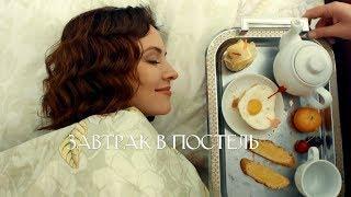 Завтрак в постель (фильм 2017) Мелодрама @ Русские сериалы