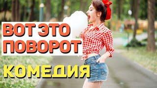 Оригинальная комедия которую нельзя пропустить  - ВОТ ЭТО ПОВОРОТ/ Русские комедии 2020 новинки