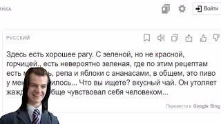 если бы яндекс переводчик озвучивал Никиту Литвинкова