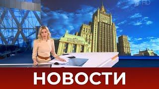Выпуск новостей в 18:00 от 09.09.2020