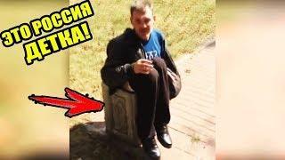ЭТО РОССИЯ ДЕТКА!ЧУДНЫЕ ЛЮДИ РОССИИ ЛУЧШИЕ РУССКИЕ ПРИКОЛЫ 10 МИНУТ РЖАЧА |ПОЕДАТЕЛЬ КАМНЕЙ|-276