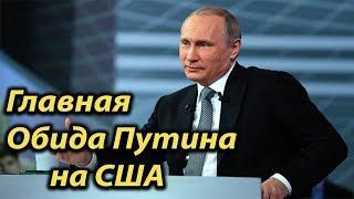 ЭКС ПОСОЛ США - ГЛАВНАЯ ОБИДА ПУТИНА НА США