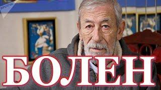 80-летний Вахтанг Кикабидзе госпитализирован из-за проблем с почками!