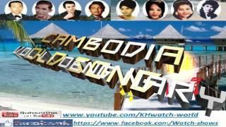 អ៊ឹងណារី-oeng nary song, Khmer old Song,