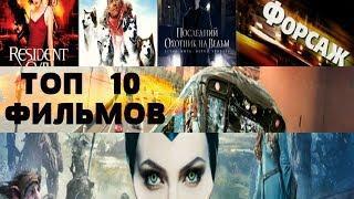 Топ 10 Фильмов которые стоит посмотреть//ЛенаМуза