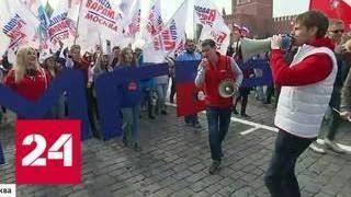 Первомайские демонстрации собрали около трех миллионов россиян - Россия 24