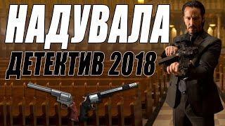 ПРЕМЬЕРА 2018 ВЖАРИЛА КОММЕНТАТОРОВ [ НАДУВАЛА ] Русские детективы 2018 новинки, фильмы 2018 HD