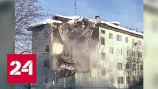 Взрыв газа в пятиэтажке в Мурманске: идет эвакуация жильцов из всех подъездов - Россия 24