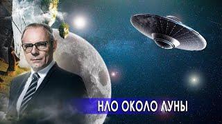 НЛО около Луны.  Аполлон 11.  Странное дело.  Документальный фильм.  (02.12.2020)