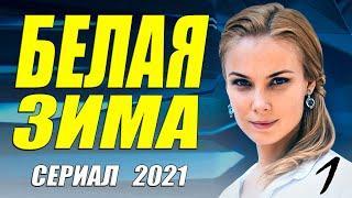 ЗИМНИЙ СЕРИАЛ 2021!! - БЕЛАЯ ЗИМА - 1 СЕРИЯ. Русские мелодрамы 2021 новинки HD 1080P