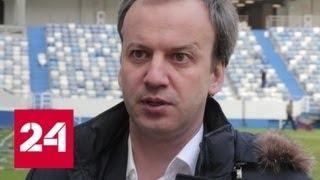 Аркадий Дворкович прокомментировал бойкот британских чиновников Чемпионата мира по футболу - Росси…