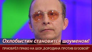 Актер Иван Охлобыстин приобрел права на шоу Бородина против Бузовой