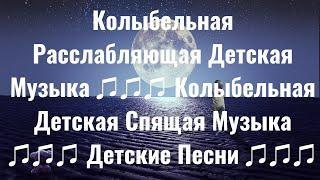 Колыбельная Релаксирующая Детская Музыка ul Колыбельная Для Сладких Снов ♫♫♫ Детские Спящие Песни♫♫♫