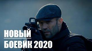 [ Боевик 2021] Новый криминальный боевик 2020! @ Зарубежные боевики 2020 новинки смотреть онлайн #1