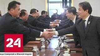 Корейская сенсация: делегации Севера и Юга пытаются договориться - Россия 24