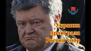 Украина проиграла России спор