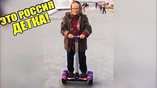ЭТО РОССИЯ ДЕТКА!ЧУДНЫЕ ЛЮДИ РОССИИ ЛУЧШИЕ РУССКИЕ ПРИКОЛЫ 10 МИНУТ РЖАЧА |РЭП ГИГАНТ|-266