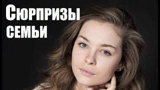 Сюрпризы семьи (2018), новый сериал, русская мелодрама 2018