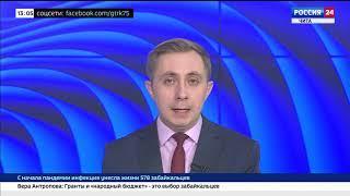 "14 января ""Вести-Чита"" в 13:00"