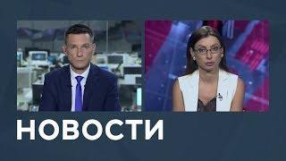 Новости от 10.07.2018 с Дмитрием Новиковым и Лизой Каймин