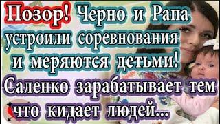 Дом 2 новости 10 сентября (эфир 16.09.20) Позор! Черно и Рапа устроили соревнования детьми