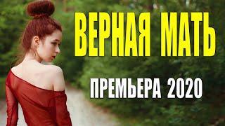 Долгожданный свежак 2020!! - ВЕРНАЯ МАТЬ - Русские мелодармы 2020 новинки HD 1080P