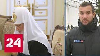 Патриарх Кирилл встречается с главами и представителями поместных церквей - Россия 24