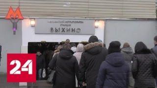 Закрытие трех станций метро: какие пути объезда оставят москвичам - Россия 24