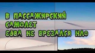 В пассажирский самолет едва не врезался НЛО / НОВОСТИ НЛО - UFO