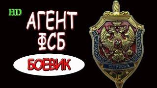 Боевики 2017 (АГЕНТ ФСБ 2017). Лучшие детективы и боевики 2017 русские новинки