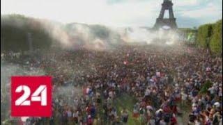 Париж ликует: Франция – чемпион! - Россия 24