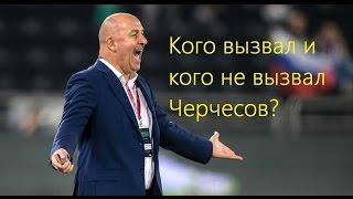 Кого вызвал и кого не вызвал Черчесов в Сборную России по футболу? Россия Кот д'Ивуар Россия Бельгия
