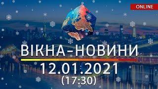 НОВОСТИ УКРАИНЫ И МИРА ОНЛАЙН | Вікна-Новини за 12 января 2021 (17:30)