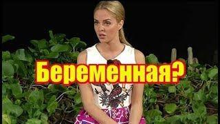 Ефременкова беременна. Дом2 новости и слухи